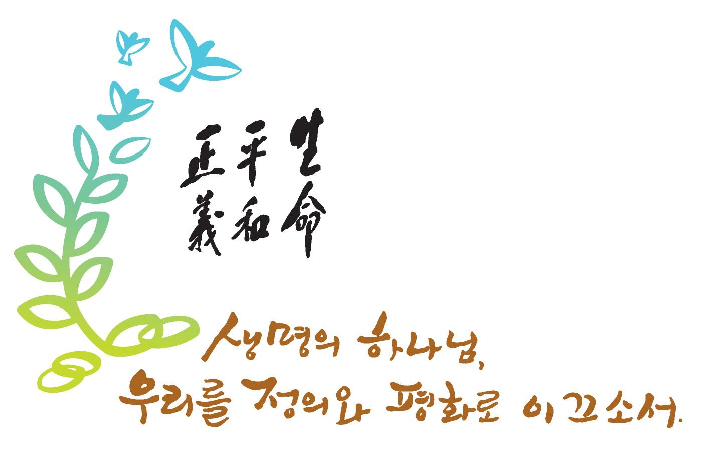 제97회 총회 엠블멤 및 주제.jpg