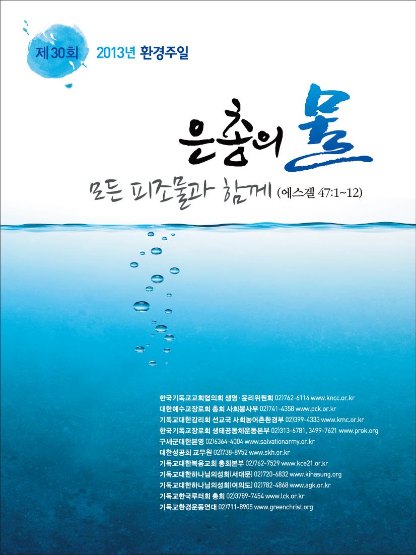 2013년 환경주일 포스터.jpg