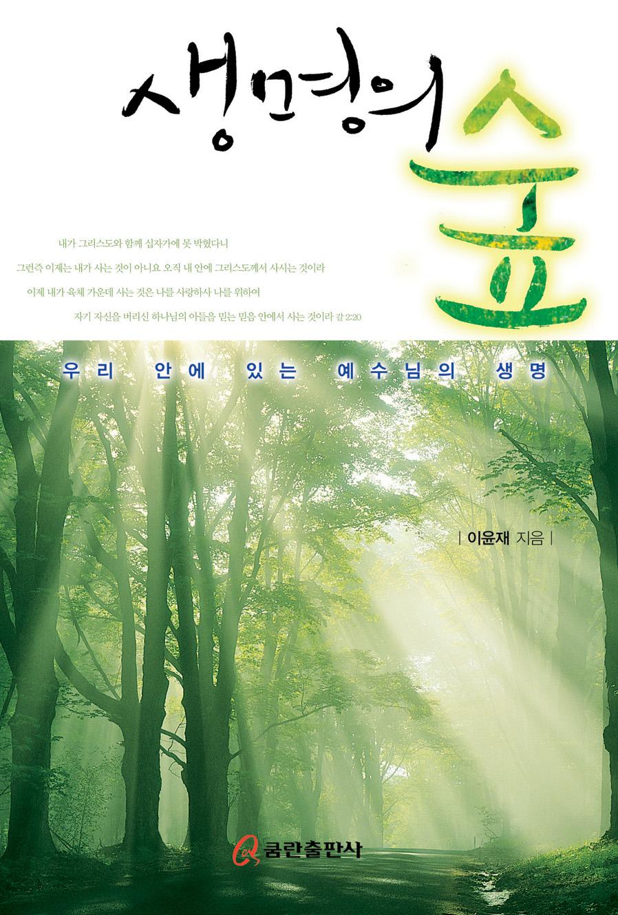 생명의숲 표지.jpg