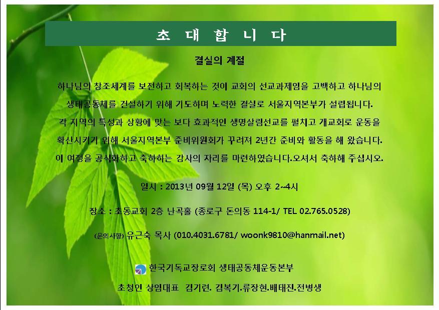 생태 서울지역본부 초대장 final draft.jpg