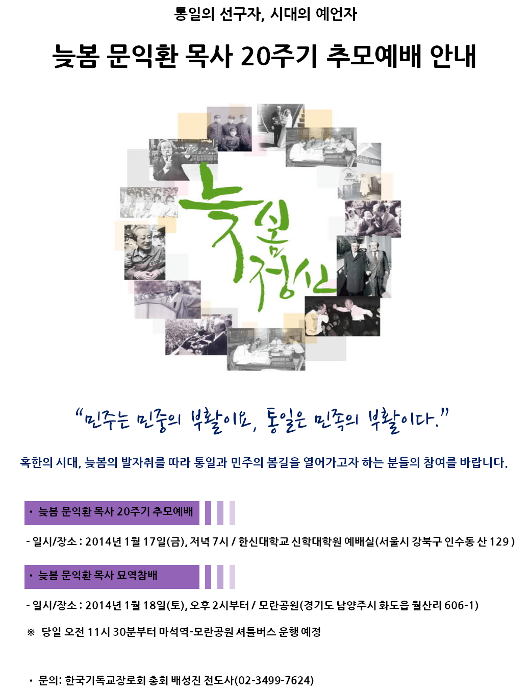 늦봄 20주기 추모예배 홍보용.png