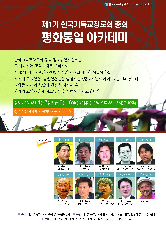 평화아카데미 포스터.jpg