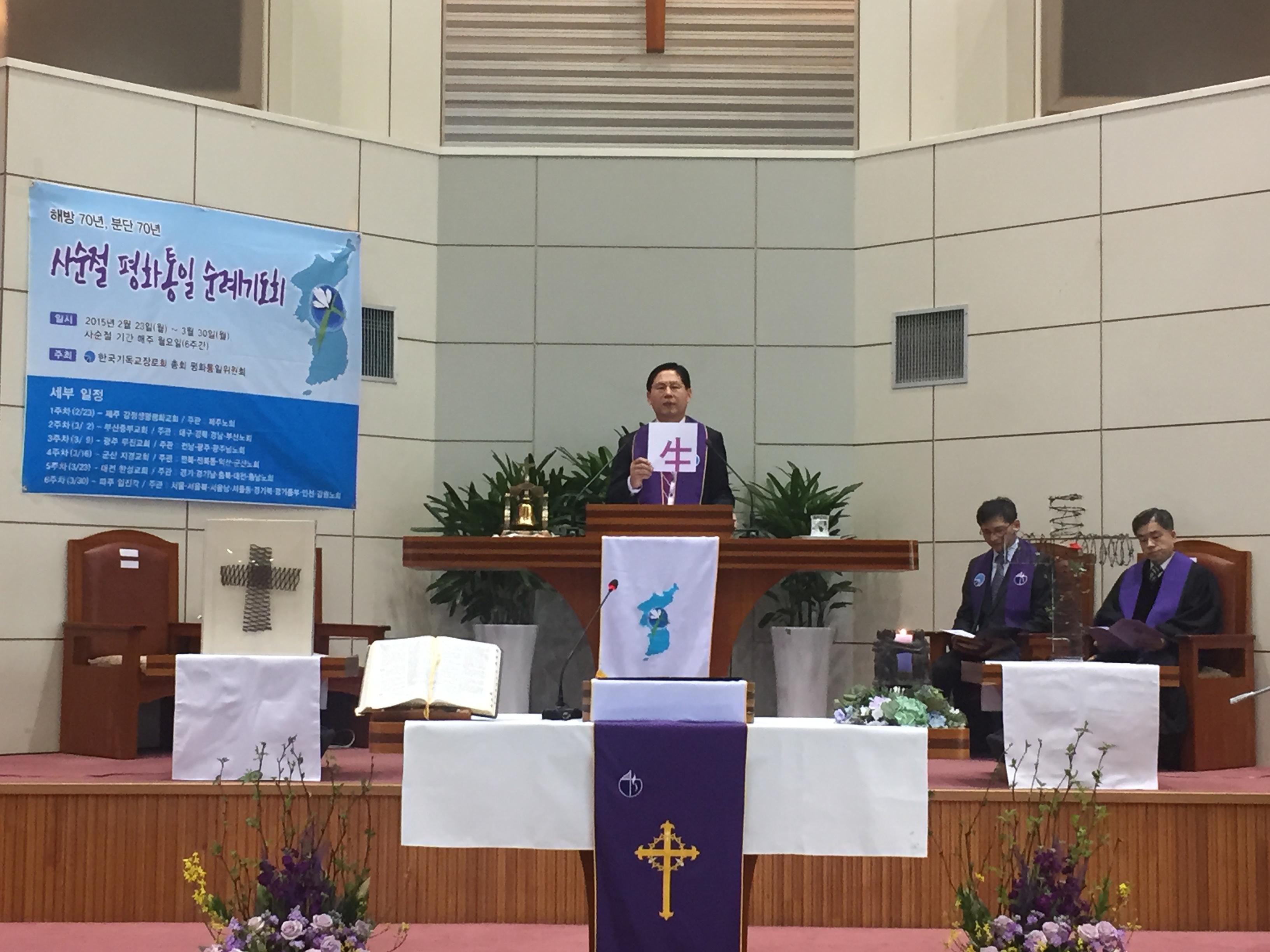 설교-대전노회장 한종실 목사.JPG