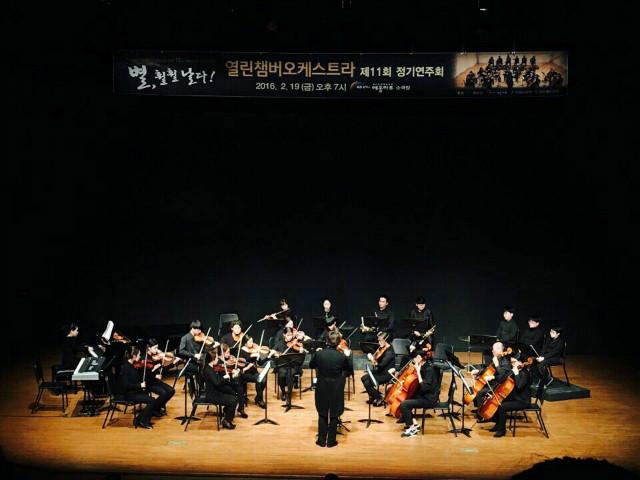 열린챔버오케스트라(제11회 정기연주회-예울마루).JPG