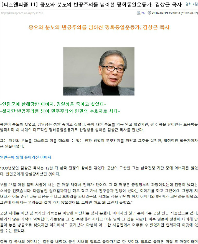 koreapeace_co_kr_20160719_172717.jpg