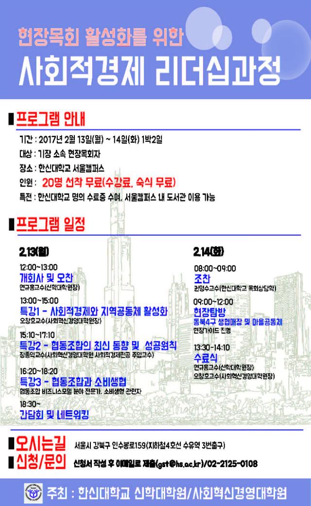 사회적경제리더십과정 폰트 수정.jpg