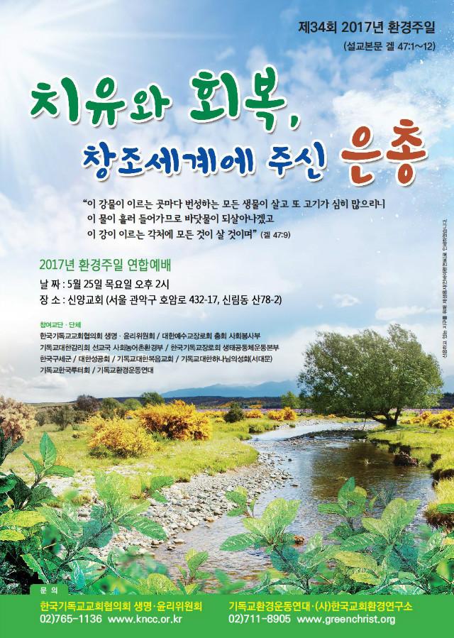 2017 환경주일연합예배 웹자보.jpg
