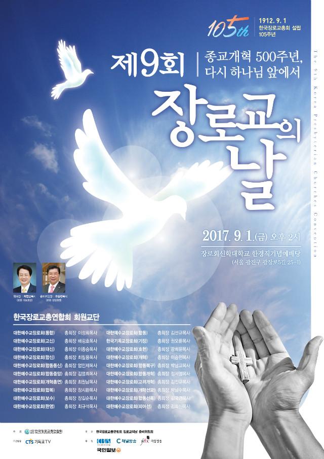제9회 장로교의날 포스터 (최종).jpg