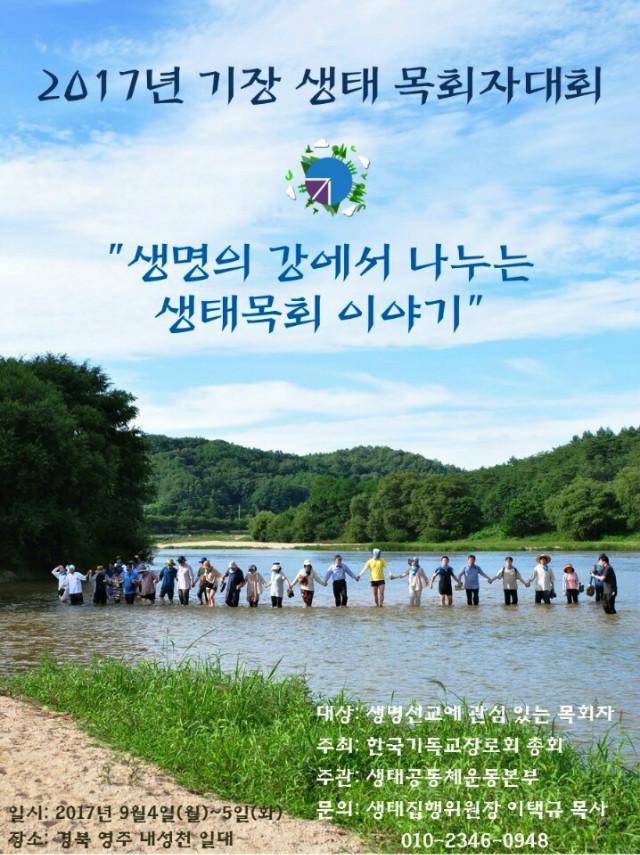 2017 생태목회자대회 웹자보.jpg