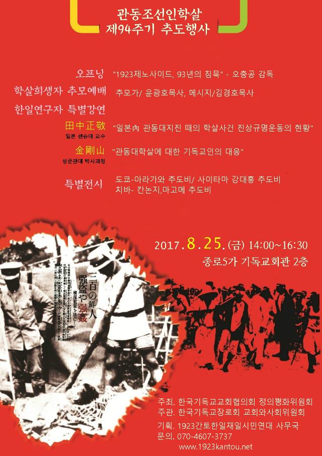 2017재일동포선교주일 사업웹자보.jpg