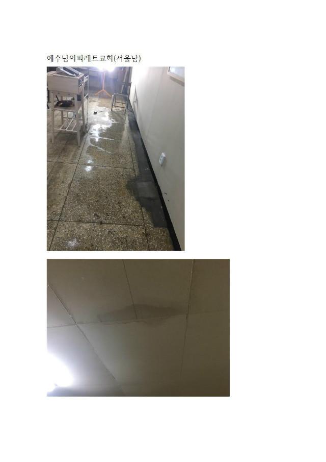 2017 수해피해 교회 사진006.jpg