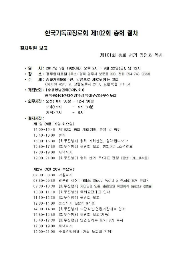 한국기독교장로회 제102회 총회 절차001.jpg