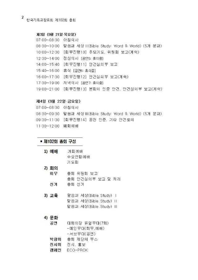한국기독교장로회 제102회 총회 절차002.jpg