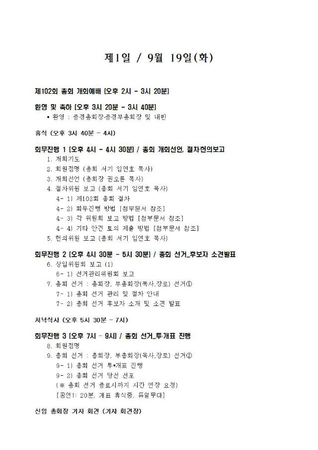 한국기독교장로회 제102회 총회 절차003.jpg
