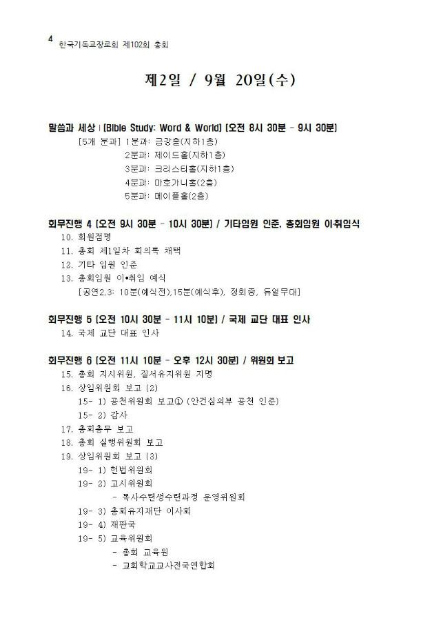 한국기독교장로회 제102회 총회 절차004.jpg