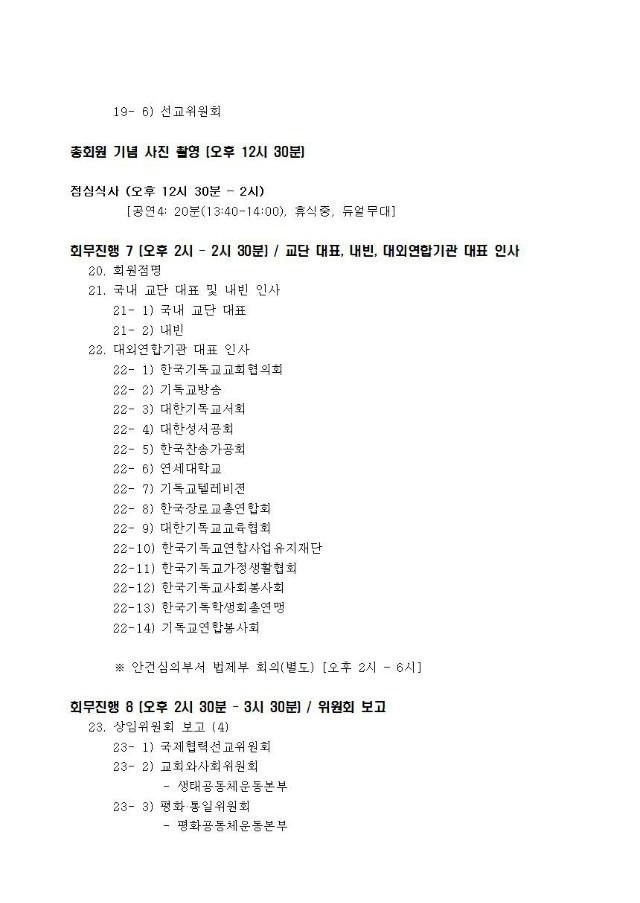 한국기독교장로회 제102회 총회 절차005.jpg
