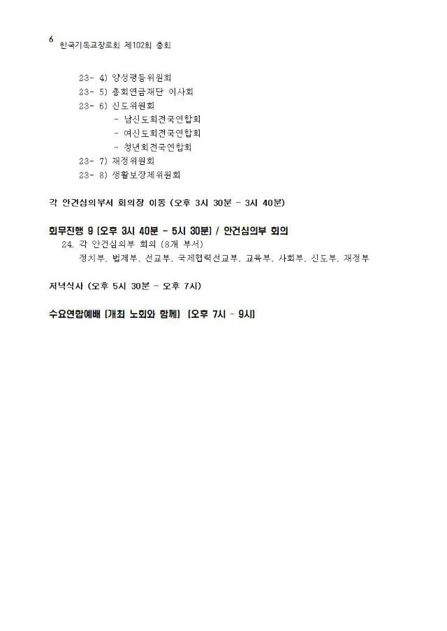 한국기독교장로회 제102회 총회 절차006.jpg