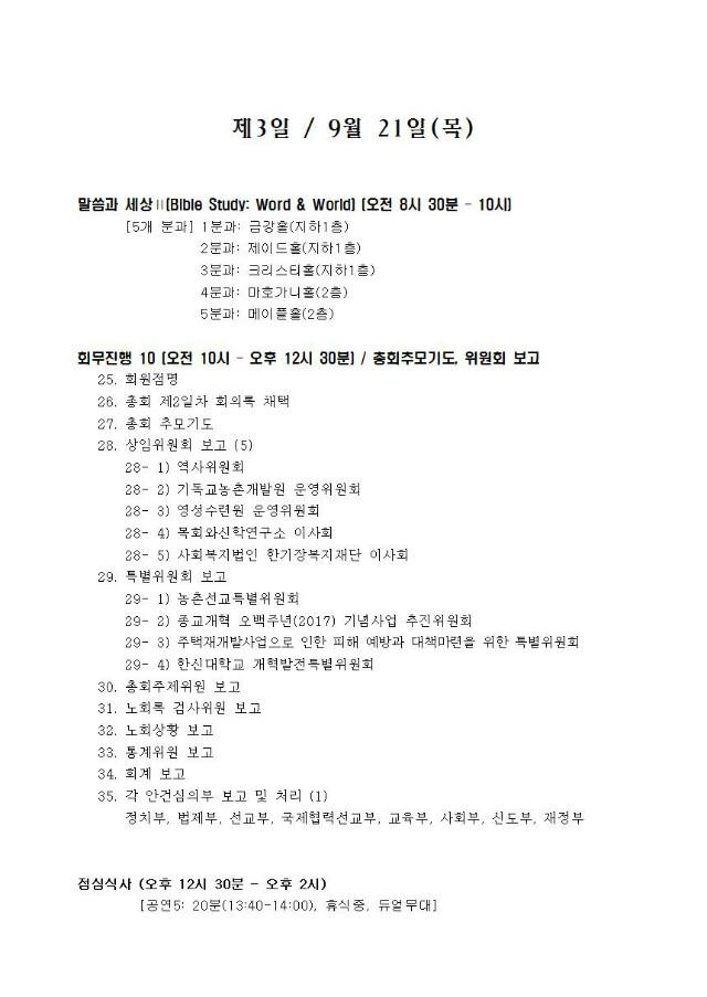 한국기독교장로회 제102회 총회 절차007.jpg