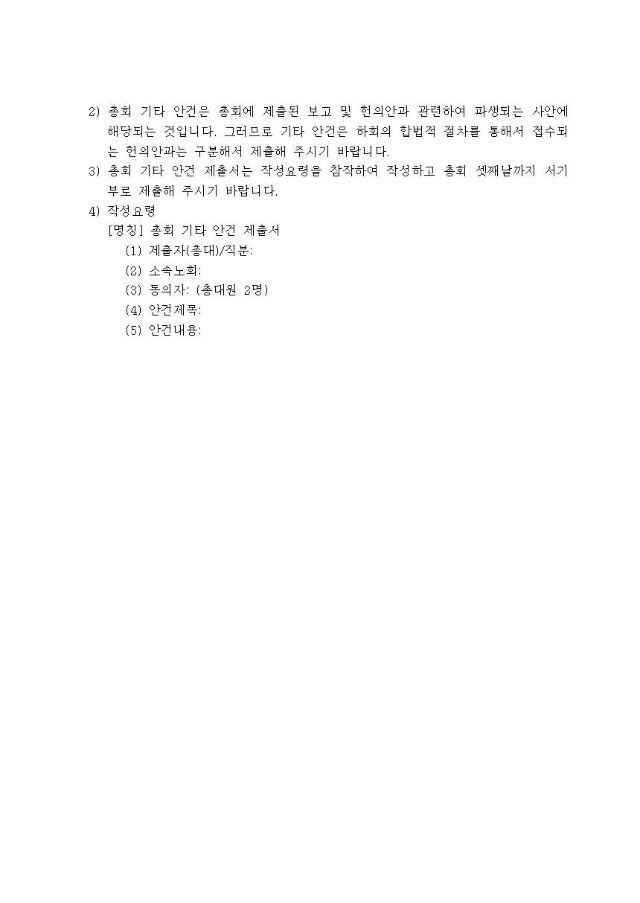 한국기독교장로회 제102회 총회 절차011.jpg