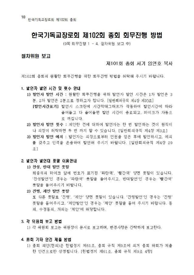 한국기독교장로회 제102회 총회 절차010.jpg