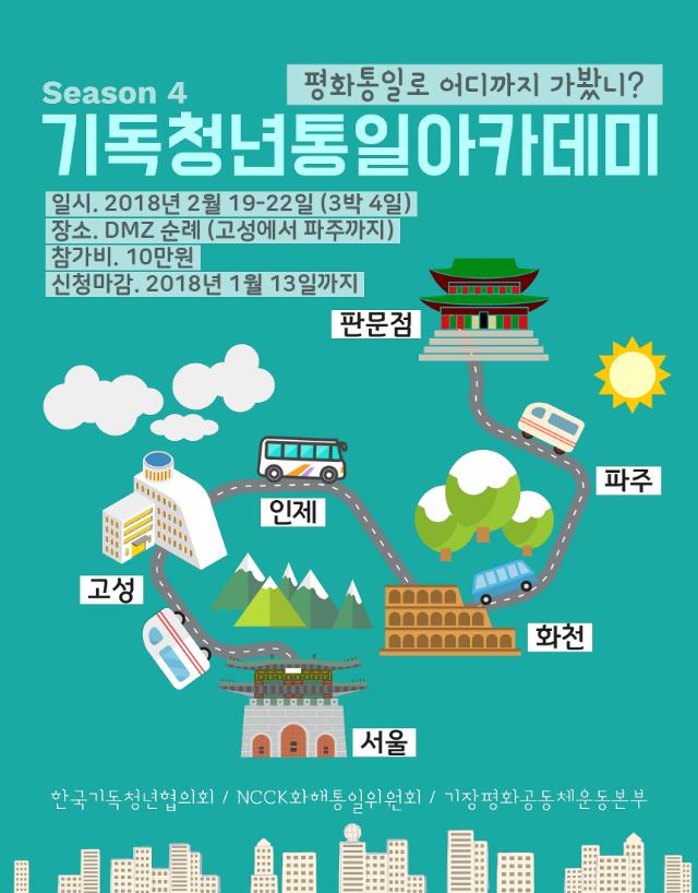 [웹자보] 2018 기독청년아카데미.png