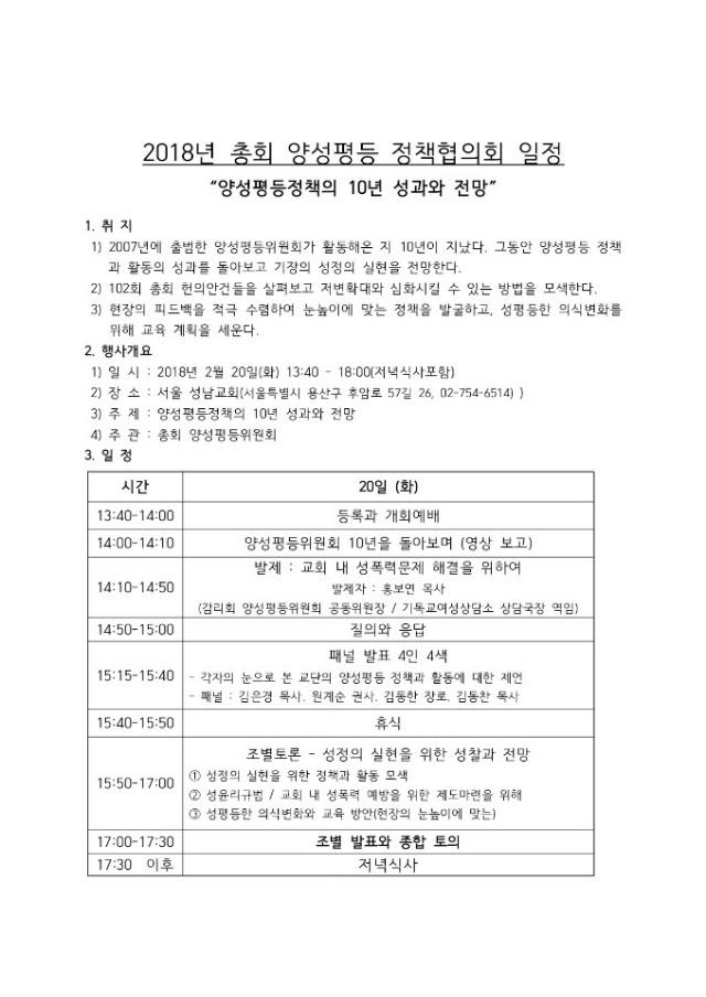 양평정책협의회 일정.jpg