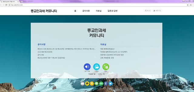 20180208_160446종교인과세커뮤니티-640.png
