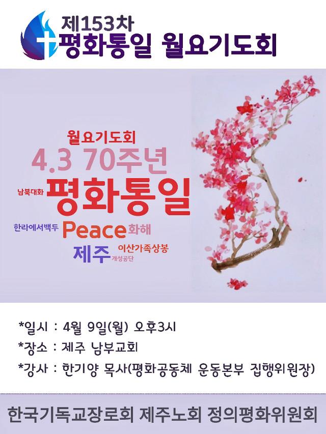 [웹자보] 평화통일월요기도회 153차(20180409) 제주노회 정평위 주관.jpg