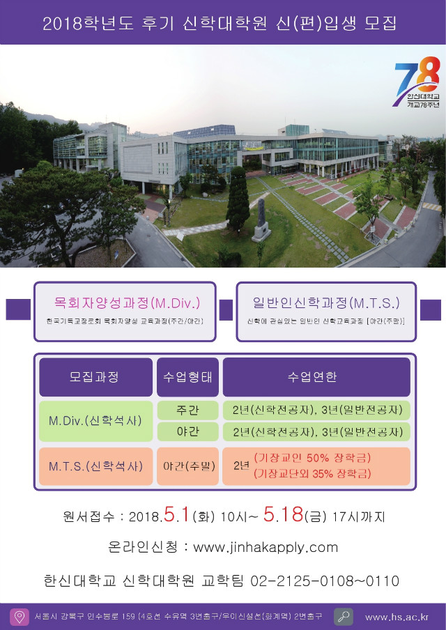 최종_18학년도 후기(수정)0418.pdf_page_1.jpg