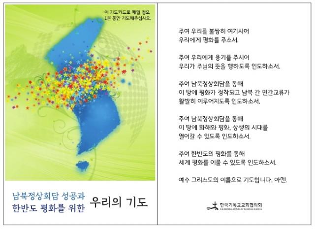 한반도 평화를 위한 연합기도회-기도카드.jpg