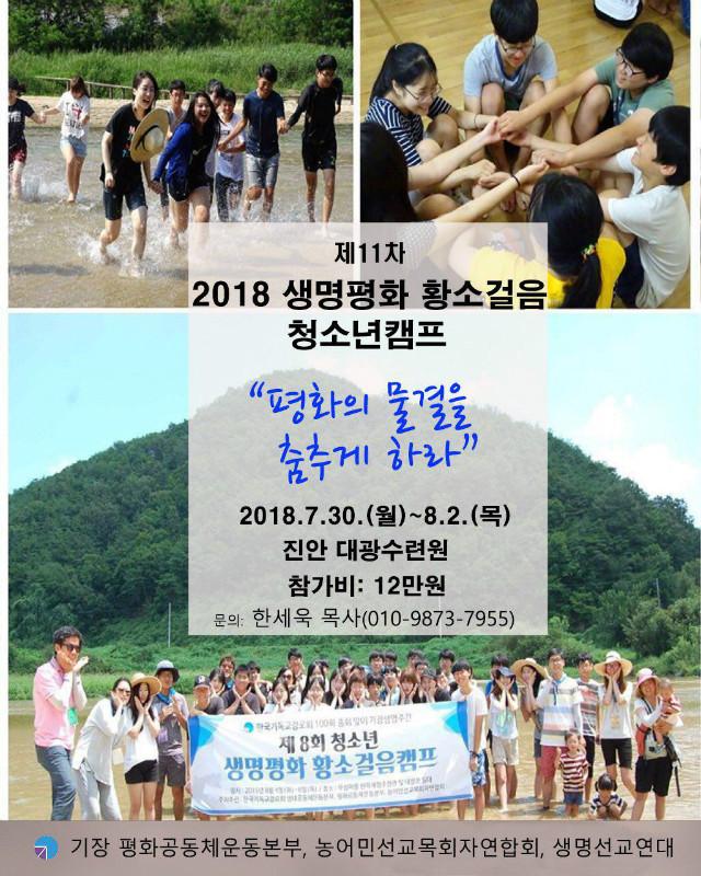 [웹자보] 2018황소걸음캠프.jpg