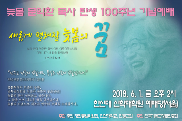 [웹자보] 늦봄100주년 기념예배.jpg