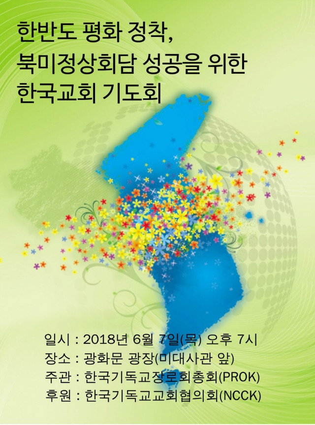 [웹자보] 북미회담 성공 기도회 0607.jpg