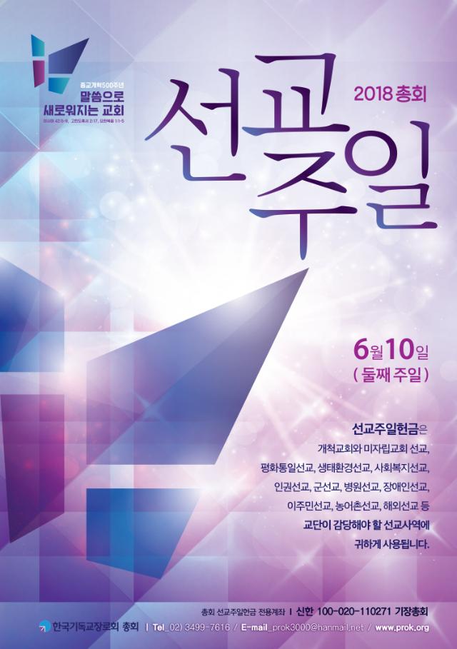 2018 선교주일포스터-이미지확인용.png