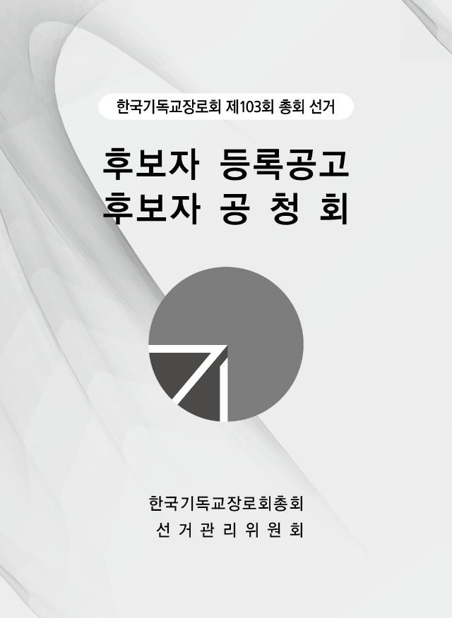 103회총회선거-2018--0713수정.jpg