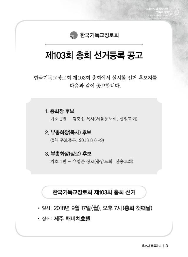 103회총회선거-2018--0713수정3.jpg