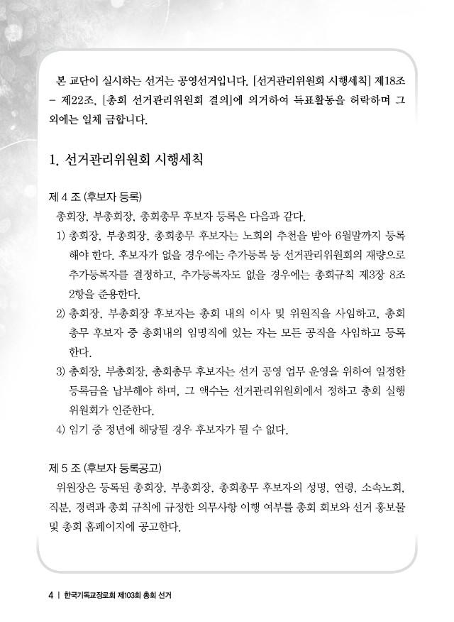 103회총회선거-2018--0713수정4.jpg