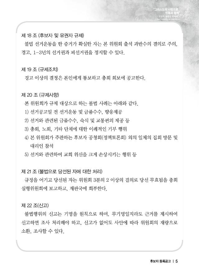 103회총회선거-2018--0713수정5.jpg