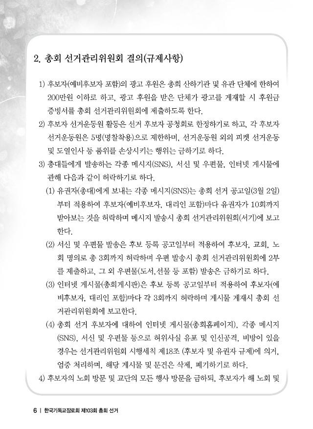 103회총회선거-2018--0713수정6.jpg