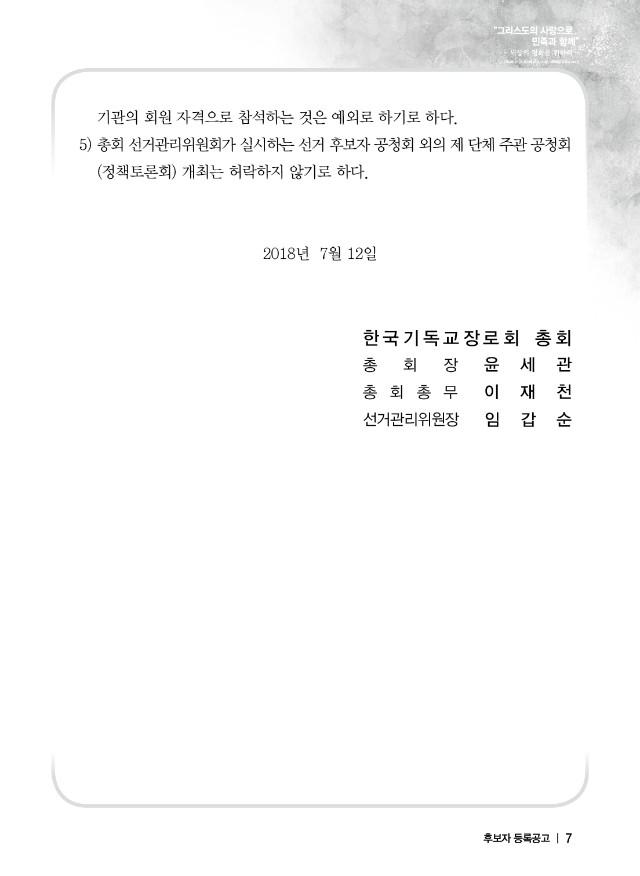 103회총회선거-2018--0713수정7.jpg