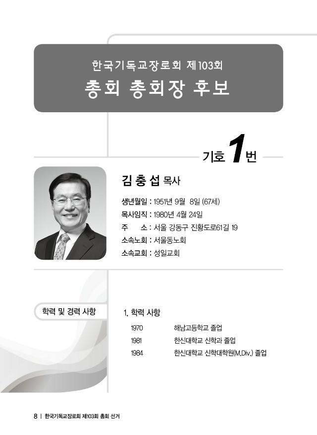 103회총회선거-2018--0713수정8.jpg