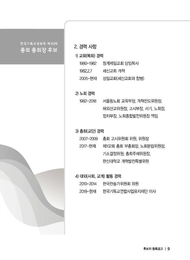 103회총회선거-2018--0713수정9.jpg
