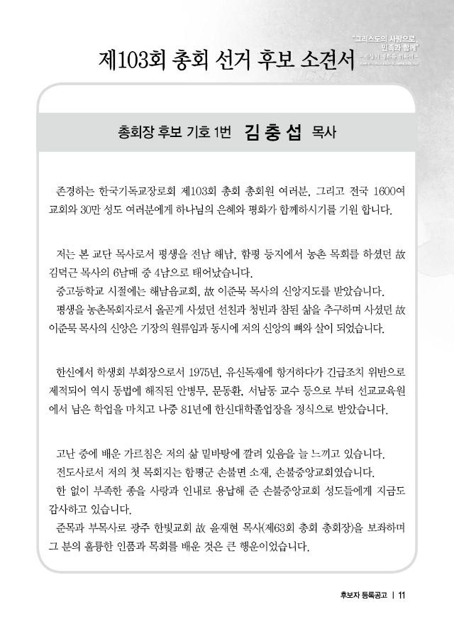 103회총회선거-2018--0713수정11.jpg