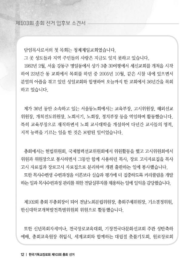 103회총회선거-2018--0713수정12.jpg