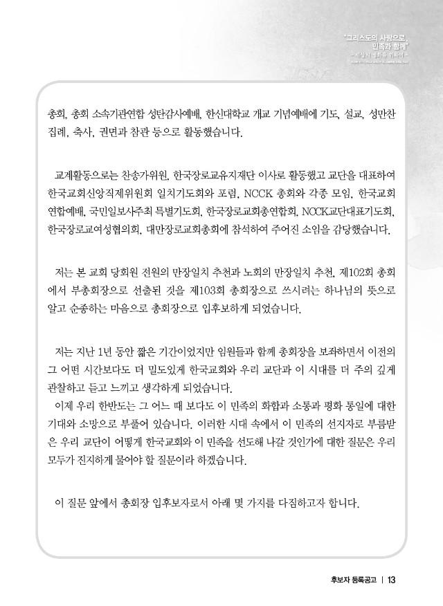 103회총회선거-2018--0713수정13.jpg
