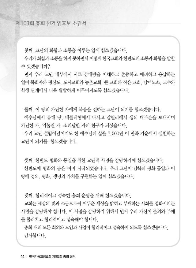 103회총회선거-2018--0713수정14.jpg
