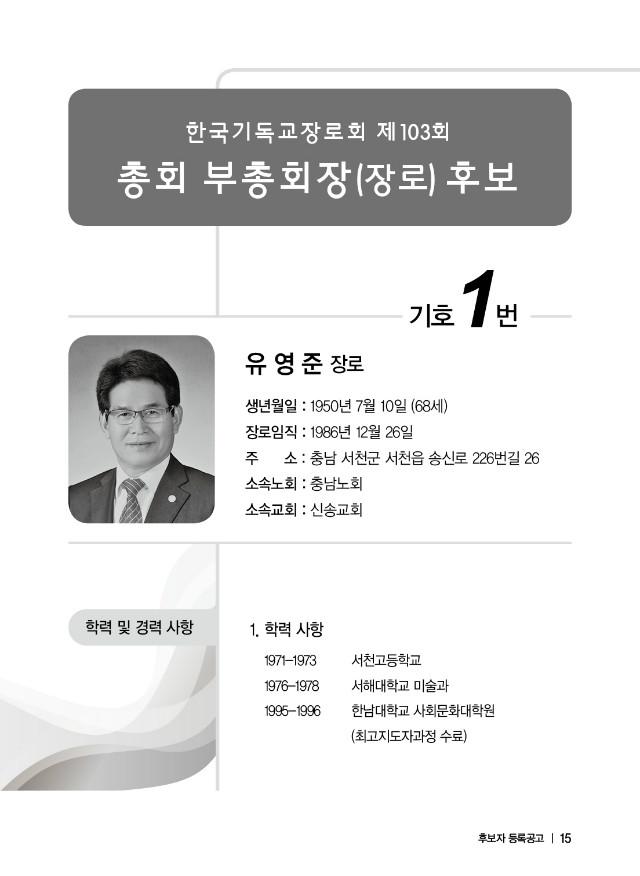103회총회선거-2018--0713수정15.jpg