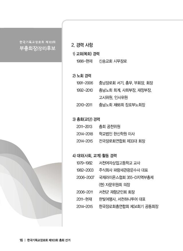 103회총회선거-2018--0713수정16.jpg