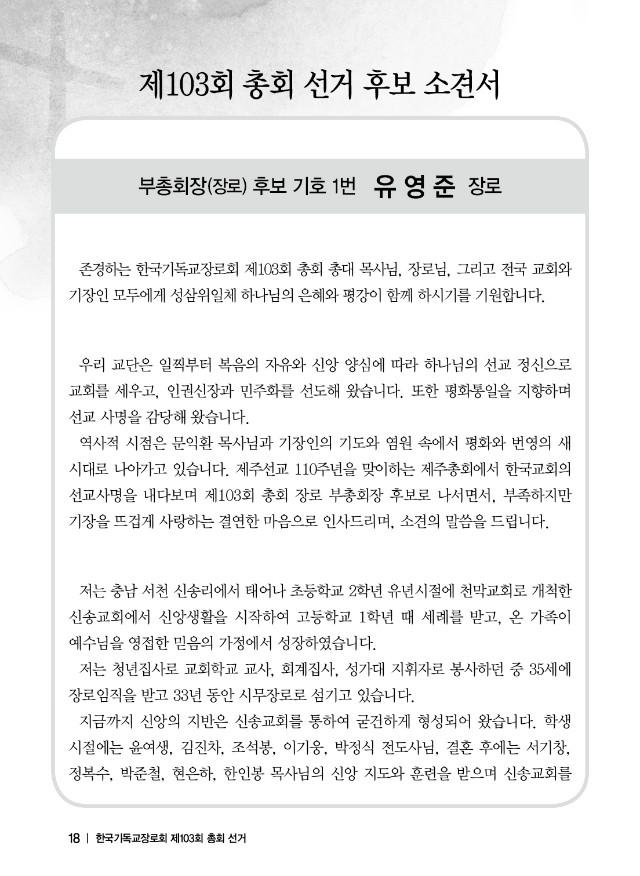 103회총회선거-2018--0713수정18.jpg