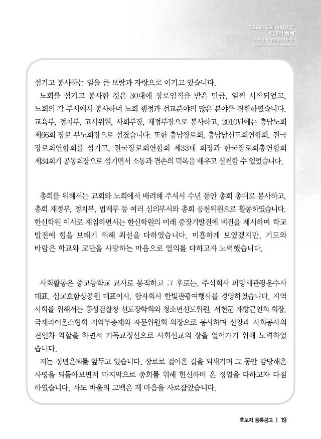 103회총회선거-2018--0713수정19.jpg